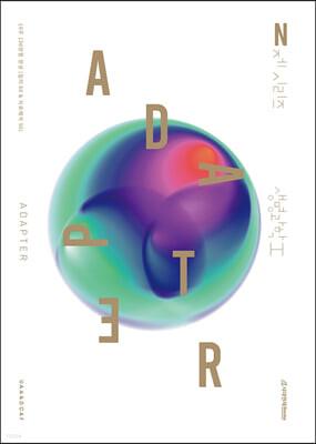 2022 DCAF 생명과학1 ADAPTER N제 (2021년)