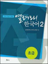 열려라! 한국어 2 초급