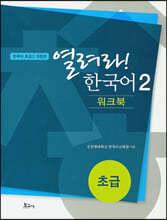 열려라! 한국어 2 초급 워크북