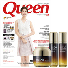 QUEEN 퀸 (여성월간) : 7월 [2021]