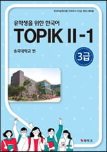 유학생을 위한 한국어 토픽 2-1 (3급)