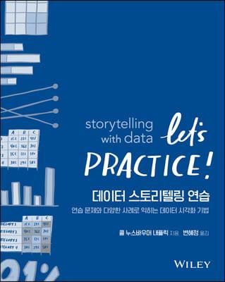 데이터 스토리텔링 연습