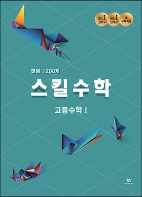 팬덤 스킬수학 1200제 고등 수학 1 (2021년)