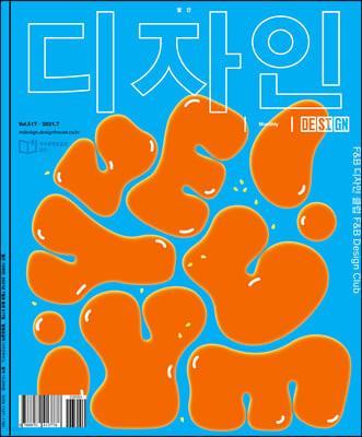 Design 디자인 (월간) : 7월 517호 [2021]