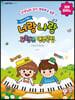 도레미샘의 너랑나랑 포핸즈 연주곡집 : 꼬마 피아노