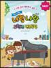 도레미샘의 너랑나랑 포핸즈 연주곡집 : EASY