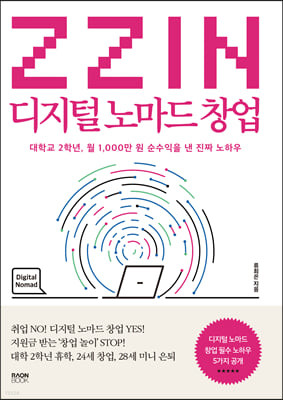 ZZIN 디지털 노마드 창업