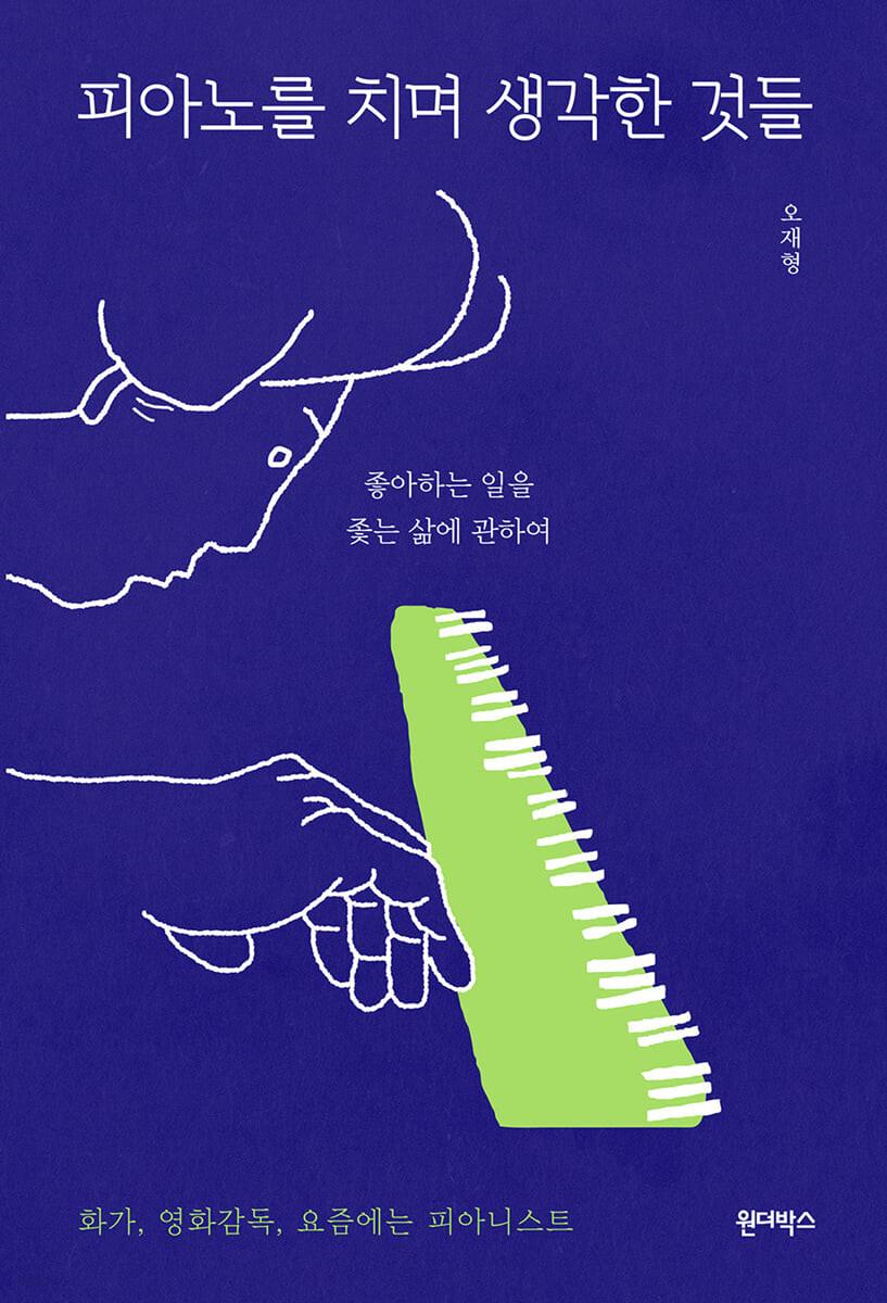 피아노를 치며 생각한 것들