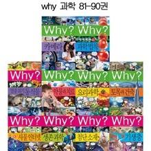 why 와이 과학학습만화 시리즈 81-90권 (전10권)