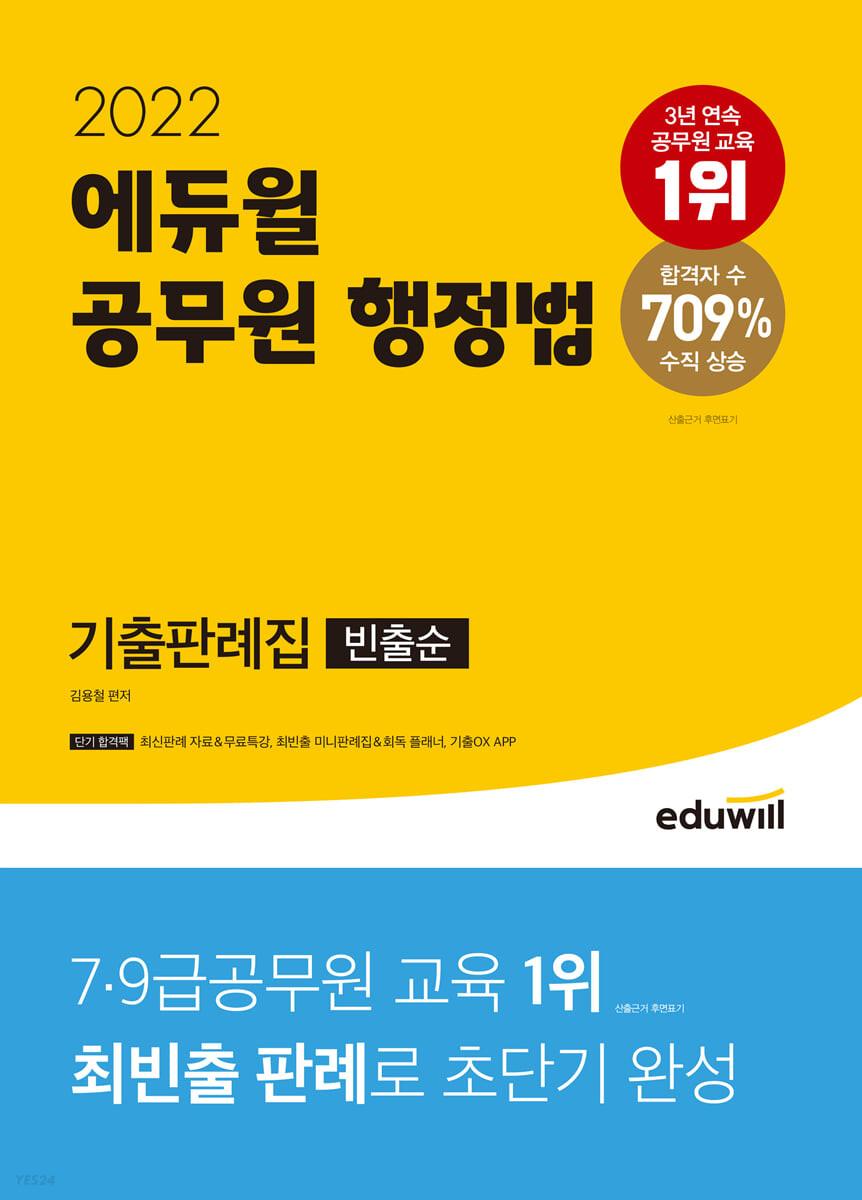 2022 에듀윌 공무원 행정법 기출판례집 (빈출순)