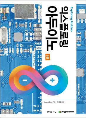 익스플로링 아두이노 Exploring Arduino