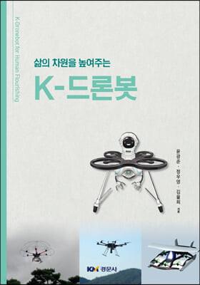 K-드론봇