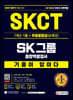 2021 하반기 All-New 기출이 답이다 SKCT SK그룹