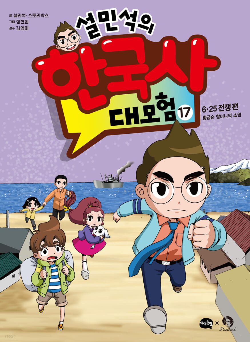 설민석의 한국사 대모험 17
