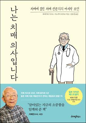 나는 치매 의사입니다