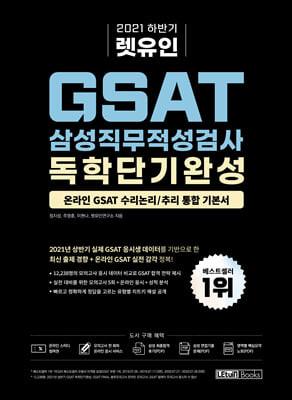 2021 하반기 렛유인 GSAT 삼성직무적성검사 독학단기완성