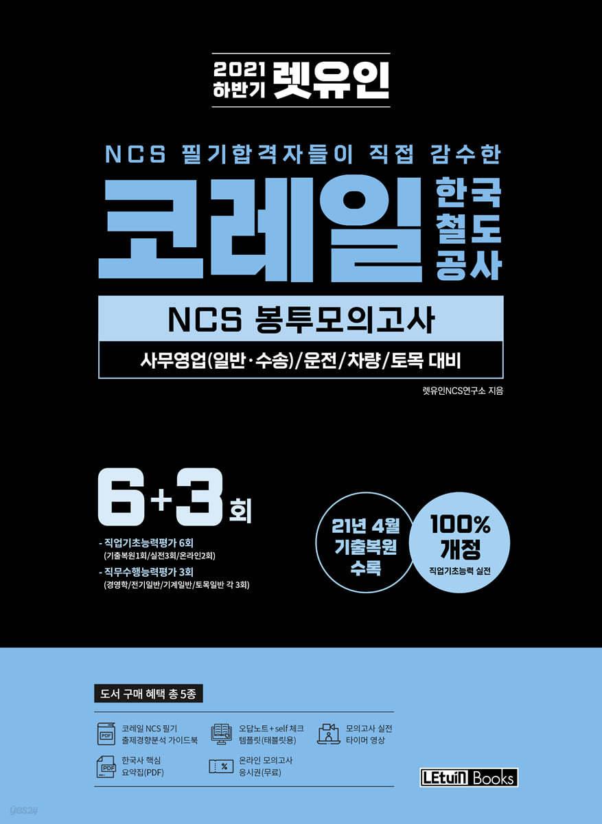 2021 하반기 렛유인 코레일 한국철도공사 NCS 봉투모의고사