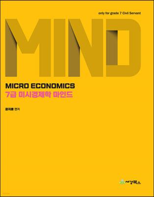 7급 미시경제학 마인드