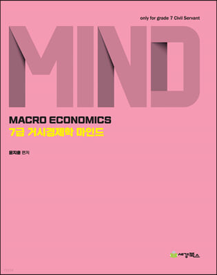 7급 거시경제학 마인드