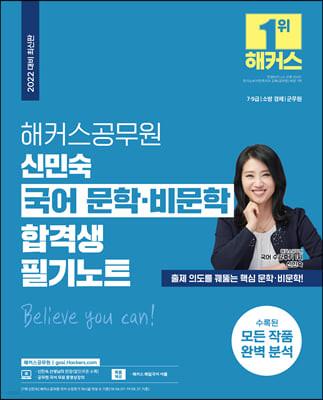 2022 해커스공무원 신민숙 국어 문학·비문학 합격생 필기노트