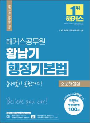 2022 해커스공무원 행정기본법 조문해설집