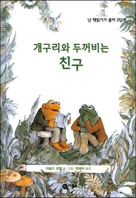 개구리와 두꺼비는 친구
