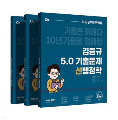 2022 김중규 5.0 기출문제 선행정학