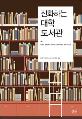 진화하는 대학도서관