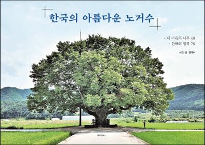 한국의 아름다운 노거수