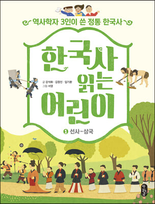 한국사 읽는 어린이 1 선사~삼국