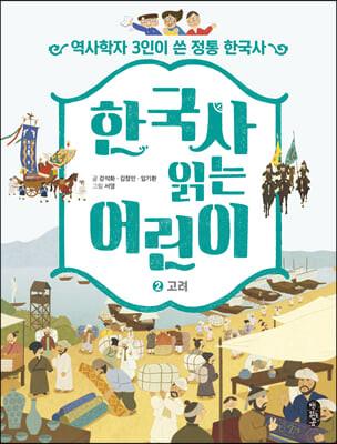 한국사 읽는 어린이 2 고려