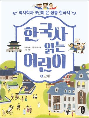 한국사 읽는 어린이 4 근대
