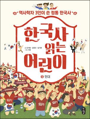 한국사 읽는 어린이 5 현대