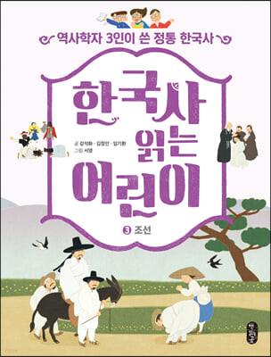 한국사 읽는 어린이 3 조선