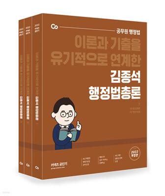 2022 김종석 행정법총론 세트