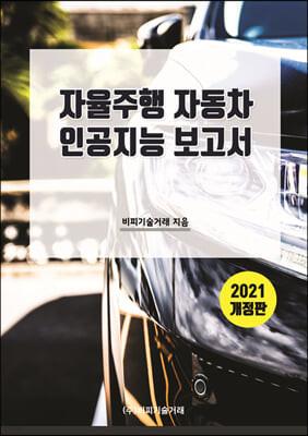 자율주행 자동차 인공지능 보고서