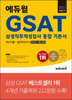2021 하반기 에듀윌 GSAT 삼성직무적성검사 통합 기본서 최신기출+실전모의고사 5회 (온라인 시험 대비)