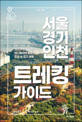 서울·경기·인천 트레킹 가이드