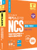 2021 단기 합격 해커스공기업 NCS 통합기본서 직업기초능력평가+직무수행능력평가