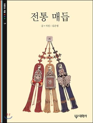 전통 매듭