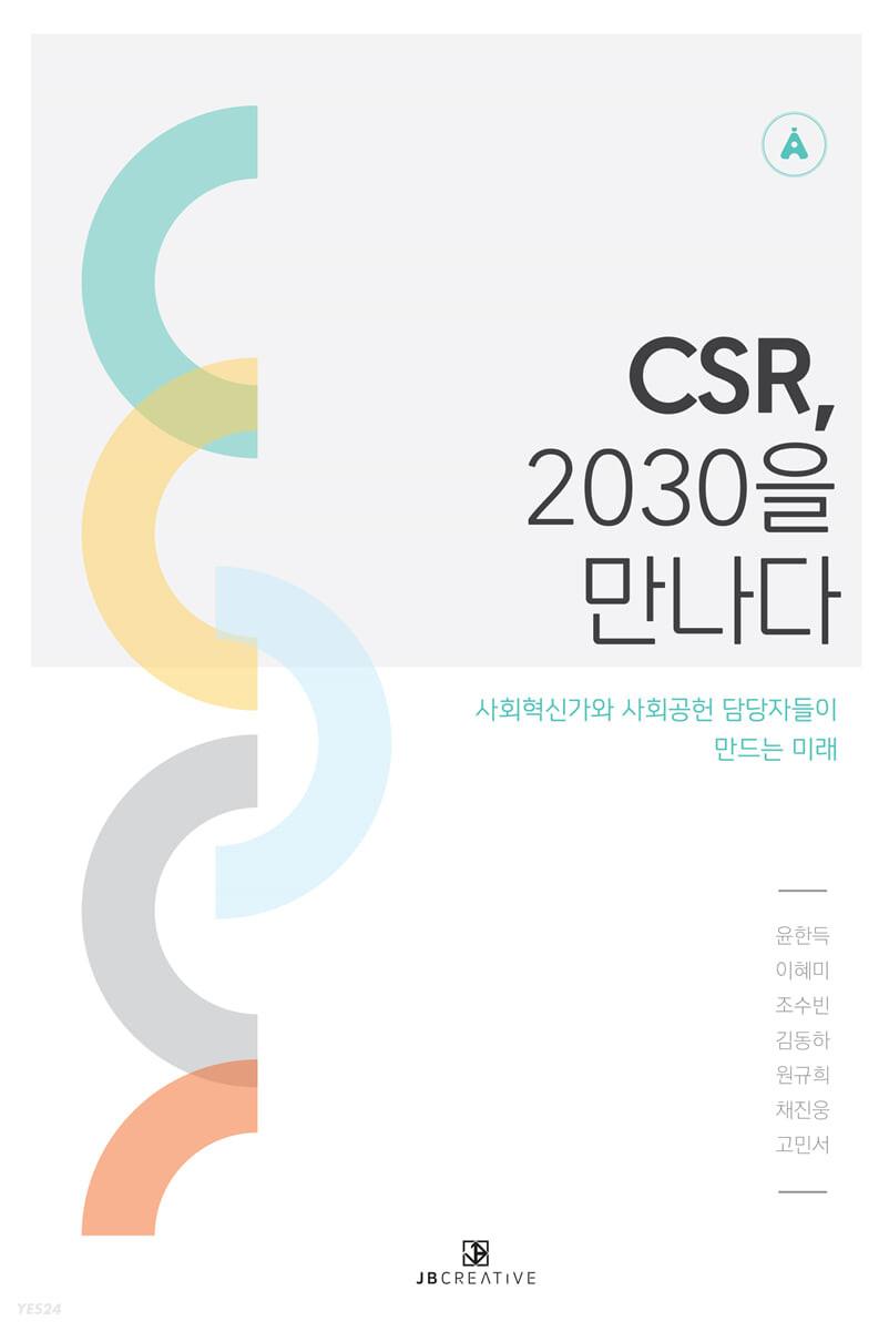 CSR 2030을 만나다