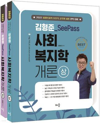 2022 김형준 SeePass 사회복지학개론