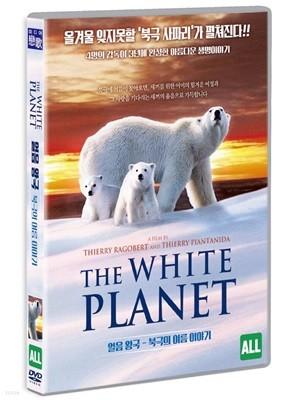 얼음 왕국 - 북극의 여름 이야기 (1Disc)