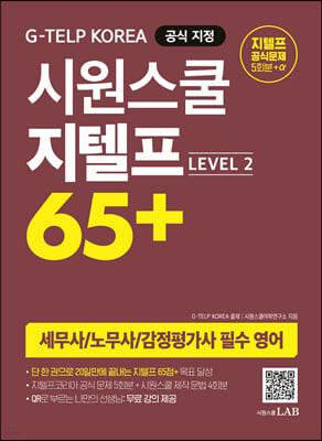 시원스쿨 지텔프 65+ Level 2
