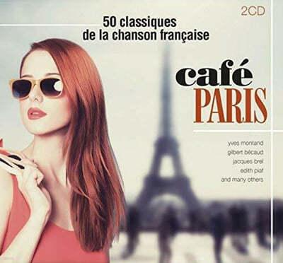 50곡의 인기 프랑스 샹송 모음집 (Cafe Paris: 50 Classiques De La Chanson Francaise)