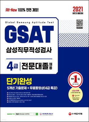 2021 하반기 All-New GSAT 온라인 삼성직무적성검사 4급 전문대졸 단기완성+5개년 기출문제+무료동영상(4급 특강)
