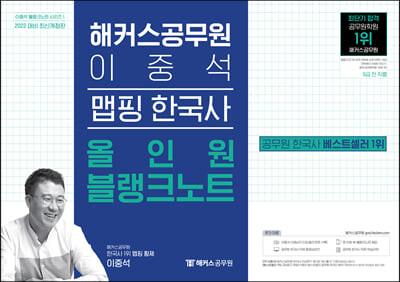 2022 해커스공무원 이중석 맵핑 한국사 올인원 블랭크노트