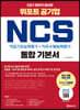 2021 하반기 최신판 위포트 공기업 NCS 직업기초능력평가+직무수행능력평가 통합 기본서