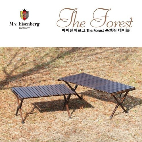 [아이젠베르그] The Forest 홈캠핑 테이블 대_920×600×420mm