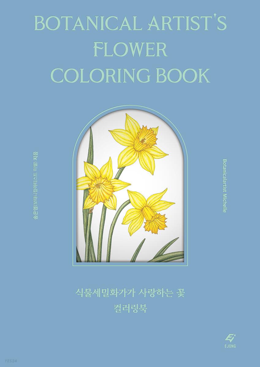 식물세밀화가가 사랑하는 꽃 컬러링북